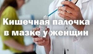 Кишечная палочка — симптомы и лечение, диагностика эшерихиоза, кишечная палочка в мазке и моче