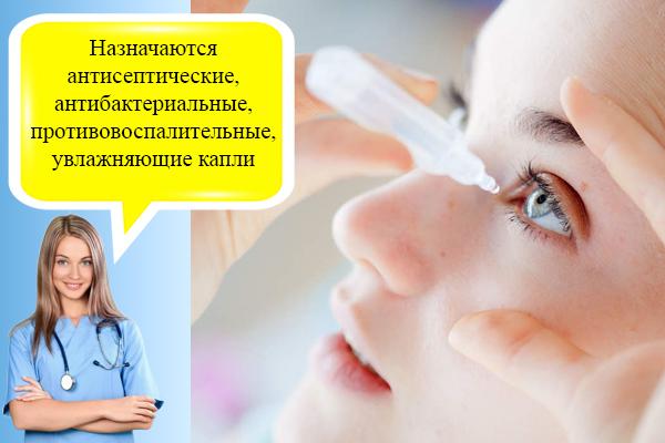 Ангулярный конъюнктивит Моракса-Аксенфельда: симптомы, лечение, капли, последствия