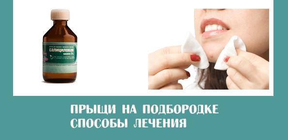 Прыщи на подбородке у женщин: причины, какой орган не в порядке, лекарства и препараты