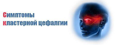 Вторичные головные боли как симптомы ряда опасных заболеваний: диагностика и лечение